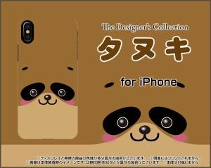 iPhone SE 第2世代 11/Pro/Pro Max XS/XS Max XR X 8/8Plus ハード スマホ カバー ケースタヌキ 動物 タヌキ たぬき
