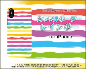 液晶保護 ガラスフィルム付 iPhone XS Max 8 Plus 7 Plus 6s Plus 6 Plus ハード スマホ カバー ケース カラフルボーダー レインボー