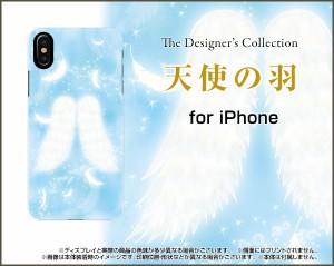 液晶保護 ガラスフィルム付 iPhone XS Max 8 Plus 7 Plus 6s Plus 6 Plus ハード スマホ カバー ケース 天使の羽 /送料無料