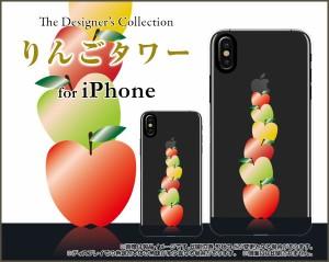 液晶保護 ガラスフィルム付 iPhone XS Max 8 Plus 7 Plus 6s Plus 6 Plus ハード スマホ カバー ケース りんごタワー /送料無料