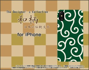 3Dガラスフィルム付 カラー:黒 iPhone XS Max 8 Plus 7 Plus ハード スマホ カバー ケース 和柄(其の壱) type004 /送料無料