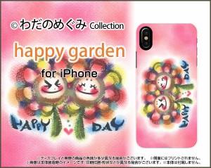 3Dガラスフィルム付 カラー:黒 iPhone XS Max 8 Plus 7 Plus ハード スマホ ケース happy garden わだの めぐみ デザイン イラスト
