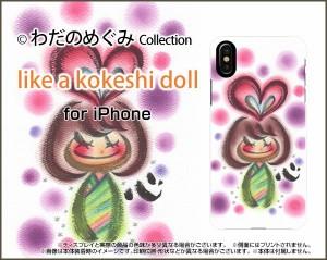 ガラスフィルム付 iPhone XS Max 8 Plus 7 Plus 6s Plus 6 Plus ハード スマホ ケース like a kokeshi doll わだの めぐみ デザイン