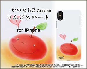 3Dガラスフィルム付 カラー:黒 iPhone XS Max 8 Plus 7 Plus ハード スマホ カバー ケース りんごとハート やの ともこ /送料無料