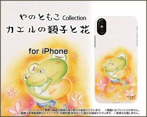 液晶保護 ガラスフィルム付 iPhone XS Max 8 Plus 7 Plus 6s Plus 6 Plus ハード スマホ カバー ケース カエルの親子と花 やの ともこ