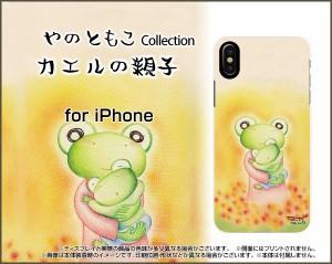 ガラスフィルム付 iPhone XS Max 8 Plus 7 Plus 6s Plus 6 Plus ハード スマホ カバー ケース カエルの親子 やの ともこ /送料無料