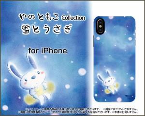 3Dガラスフィルム付 カラー:黒 iPhone XS Max 8 Plus 7 Plus ハード スマホ カバー ケース 雪とうさぎ やの ともこ /送料無料