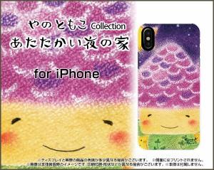 液晶保護 ガラスフィルム付 iPhone XS Max 8 Plus 7 Plus 6s Plus 6 Plus ハード スマホ カバー ケース あたたかい夜の家 やの ともこ