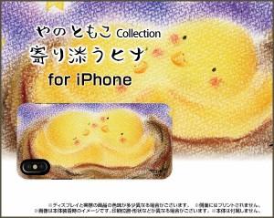 3Dガラスフィルム付 カラー:黒 iPhone XS Max 8 Plus 7 Plus ハード スマホ カバー ケース 寄り添うヒナ やの ともこ /送料無料