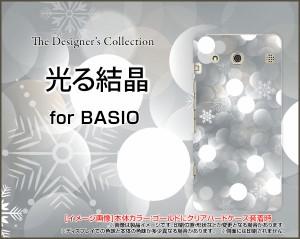 BASIO KYV32 ハード スマホ カバー ケース 光る結晶 /kyv32/ベイシオ/au/送料無料