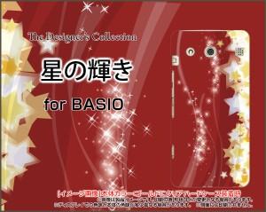BASIO KYV32 ハード スマホ カバー ケース 星の輝き /kyv32/ベイシオ/au/送料無料