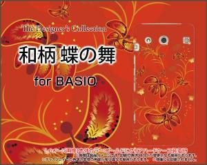 BASIO KYV32 ハード スマホ カバー ケース 和柄 蝶の舞 わがら 和風 わふう ちょう バタフライ