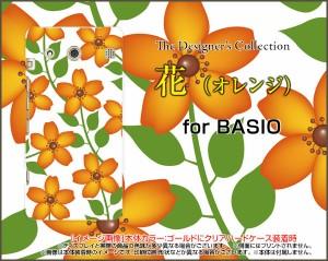 BASIO KYV32 ハード スマホ カバー ケース 花(オレンジ) はな かわいい きれい