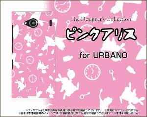 URBANO V03 [KYV38] URBANO V02 [KYV34] V01 [KYV31] アルバーノ ハード スマホ カバー ケース ピンクアリス(ピンク) /送料無料