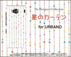 URBANO V03 [KYV38] URBANO V02 [KYV34] アルバーノ ハード スマホ カバー ケース星のカーテン ドット スター ポップ カラフル