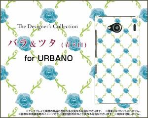 URBANO V03 [KYV38] URBANO V02 [KYV34] V01 [KYV31] ハード スマホ カバー ケースバラ&ツタ(青x白) 薔薇 可愛い