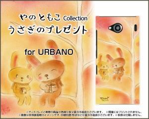 URBANO V03 [KYV38] URBANO V02 [KYV34] アルバーノ ハード スマホ カバー ケース うさぎのプレゼント やの ともこ /送料無料