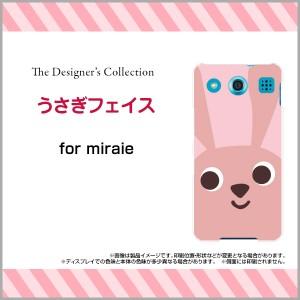 miraie f [KYV39] ミライエ ハード スマホ カバー ケース うさぎフェイス/送料無料