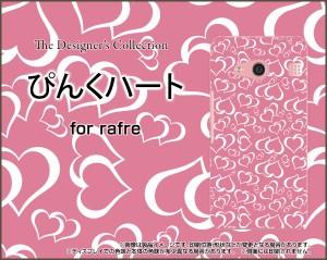 rafre [KYV40] DIGNO rafre [KYV36] ディグノ ハード スマホ カバー ケース ぴんくハート /送料無料