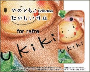 rafre [KYV40] DIGNO rafre [KYV36] ディグノ ハード スマホ カバー ケース たのしいサル やの ともこ /送料無料
