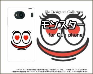 Qua phone QX [KYV42] PX [LGV33] Qua phone [KYV37] ハード スマホ カバー ケース モンスター1 かいじゅう 顔 ハート フェイス