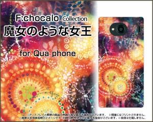 Qua phone QX [KYV42] PX [LGV33] Qua phone [KYV37] キュアフォン ハード スマホ ケース 魔女のような女王 F:chocalo