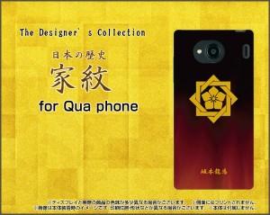 Qua phone QX [KYV42] PX [LGV33] Qua phone [KYV37] キュア フォン ハード スマホ カバー ケース 家紋(其の肆)坂本龍馬 /送料無料