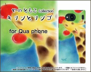 Qua phone QX [KYV42] PX [LGV33] Qua phone [KYV37] キュアフォン ハード スマホ ケース キリンとリンゴ やの ともこ