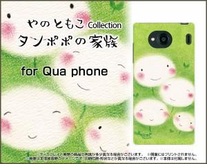Qua phone QX [KYV42] PX [LGV33] Qua phone [KYV37] キュアフォン ハード スマホ ケース タンポポの家族 やの ともこ