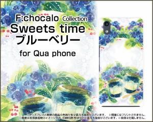 Qua phone QZ [KYV44] QX [KYV42] PX [LGV33] Qua phone [KYV37] ハード スマホ ケース Sweets time ブルーベリー F:chocalo
