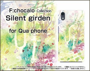 Qua phone QZ [KYV44] QX [KYV42] PX [LGV33] Qua phone [KYV37] ハード スマホ ケース Silent girden F:chocalo /送料無料