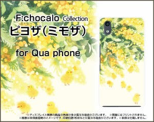 Qua phone QZ [KYV44] QX [KYV42] PX [LGV33] Qua phone [KYV37] ハード スマホ ケース ピヨザ(ミモザ) F:chocalo /送料無料