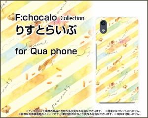 Qua phone QZ [KYV44] QX [KYV42] PX [LGV33] Qua phone [KYV37] ハード スマホ ケース りすとらいぷ F:chocalo /送料無料