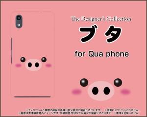 Qua phone QZ [KYV44] QX [KYV42] PX [LGV33] Qua phone [KYV37] ハード スマホ カバー ケース ブタ /送料無料