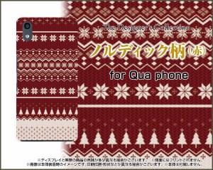 Qua phone QZ [KYV44] QX [KYV42] PX [LGV33] Qua phone [KYV37] ハード スマホ カバー ケース ノルディック柄(赤) /送料無料