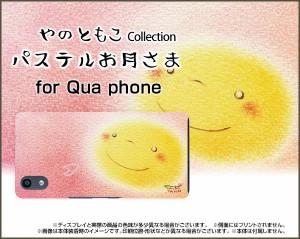 Qua phone QZ [KYV44] QX [KYV42] PX [LGV33] Qua phone [KYV37] ハード スマホ カバー ケース パステルお月さま やの ともこ /送料無料