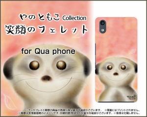 Qua phone QZ [KYV44] QX [KYV42] PX [LGV33] Qua phone [KYV37] ハード スマホ カバー ケース 笑顔のフェレット やの ともこ /送料無料