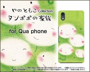 Qua phone QZ [KYV44] QX [KYV42] PX [LGV33] Qua phone [KYV37] ハード スマホ ケース タンポポの家族 やの ともこ