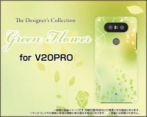 V20 PRO L-01J ブイトゥエンティ ハード スマホ カバー ケース Green Flower /送料無料