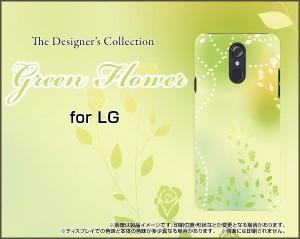 LG style L-03K V30+ L-01K V20 PRO L-01J docomo ハード スマホ カバー Green Flower /送料無料
