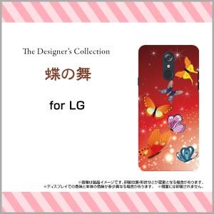 LG style L-03K V30+ L-01K V20 PRO L-01J docomo ハード スマホ カバー 蝶の舞/送料無料