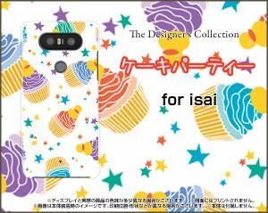 isai V30+ LGV35 Beat LGV34 vivid LGV32 VL LGV31 ハード スマホ カバー ケース ケーキパーティー(カラフル) 食べ物 お菓子 ポップ