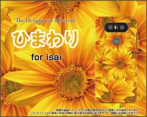isai V30+ LGV35 Beat LGV34 vivid LGV32 VL LGV31 ハード スマホ カバー ケース ひまわり /送料無料