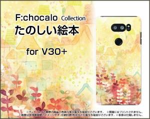 isai V30+ LGV35 Beat LGV34 vivid LGV32 VL LGV31 ハード スマホ カバー ケース たのしい絵本 F:chocalo /送料無料
