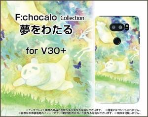 isai V30+ LGV35 Beat LGV34 vivid LGV32 VL LGV31 ハード スマホ カバー ケース 夢をわたる F:chocalo /送料無料