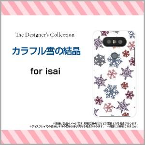 isai V30+ LGV35 Beat LGV34 vivid LGV32 VL LGV31 ハード スマホ カバー ケース カラフル雪の結晶/送料無料