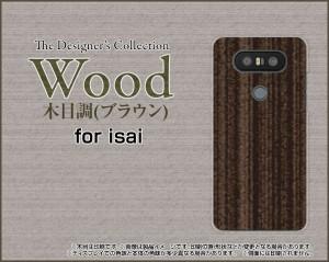 isai V30+ LGV35 Beat LGV34 vivid LGV32 VL LGV31 ハード スマホ カバー ケース Wood(木目調)ブラウン /送料無料