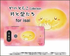isai V30+ LGV35 Beat LGV34 vivid LGV32 VL LGV31 ハード スマホ カバー ケース 月と星たち やの ともこ /送料無料