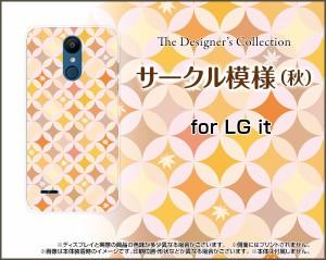 LG it [LGV36] エルジー イット au ハード スマホ カバー ケース サークル模様(秋) 綺麗(きれい) オレンジ 紅葉(もみじ)