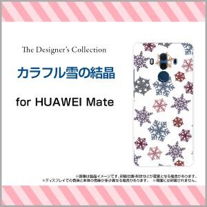 HUAWEI Mate 10 Pro 703HW ファーウェイ ハード スマホ カバー ケース カラフル雪の結晶/送料無料
